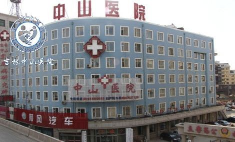吉林省中山医院(绿园店)