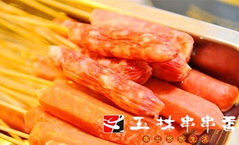 玉林串串香(光谷店)
