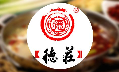 德庄火锅 - 大图