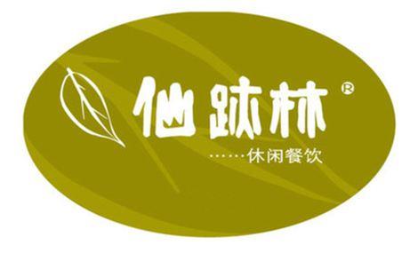 仙迹林(西沙路店)