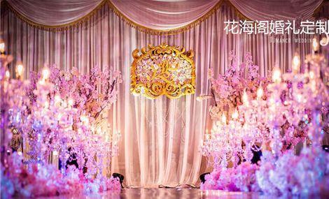 花海阁主题婚礼会馆(南宁店)