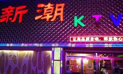 新潮KTV