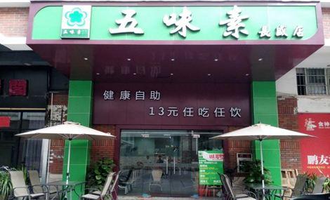 五味素蔬食餐厅(长盛广场店)