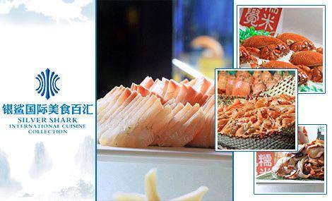 银鲨国际美食百汇(包河万达店)