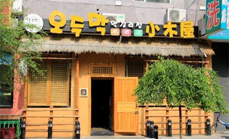 小木屋米酒店(老店)