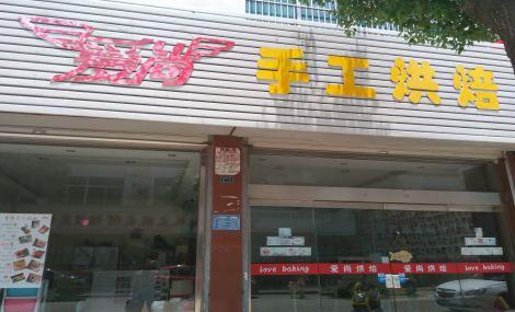 爱尚烘焙坊(金水岸店)