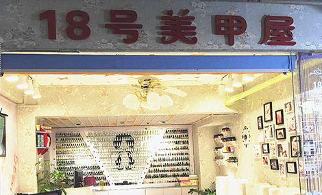 18号美甲屋(创新店)