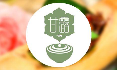 甘露素食主义餐厅