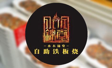 水木锦堂铁板烧自助餐厅 - 大图