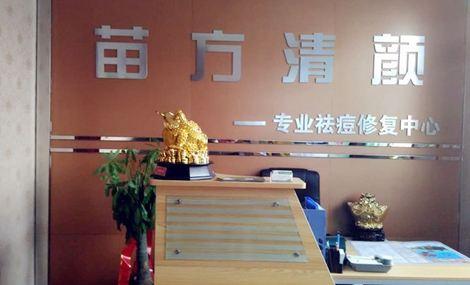 苗方清颜专业祛痘连锁机构(鹿泉店)