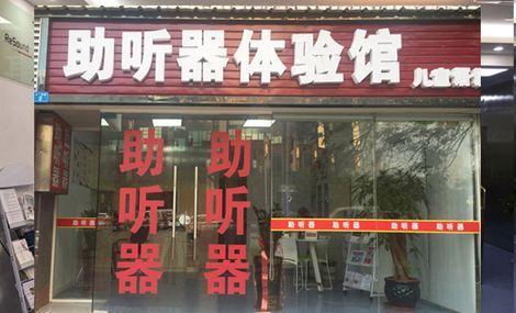 助听器验配中心(二桥店)