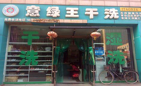 意绿王干洗(锦绣店)