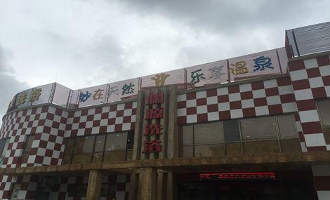渊源温泉洗浴休闲会馆 - 大图