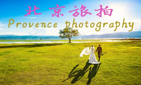 【多城市】普罗旺斯婚纱摄影连锁
