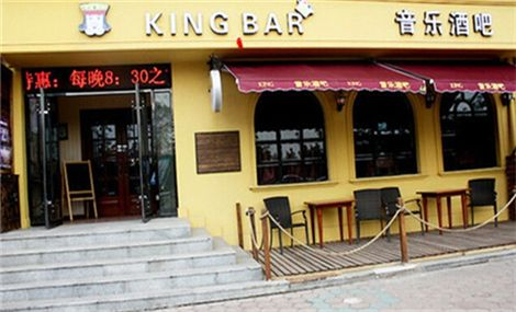 KINGBAR音乐酒吧