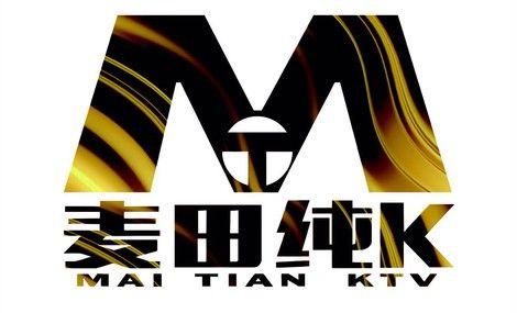 麦田纯K(港隆广场店)