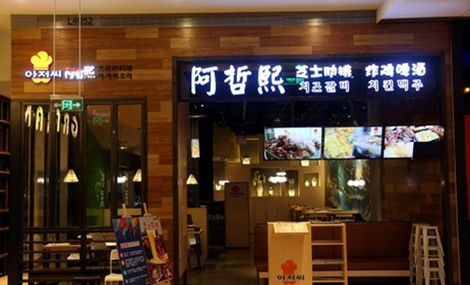 阿哲熙韩国餐厅