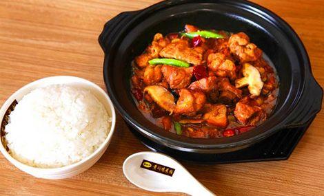 鲁味有约黄焖鸡米饭