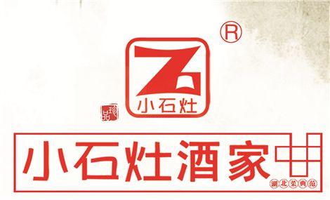 【2店通用】小石灶酒家