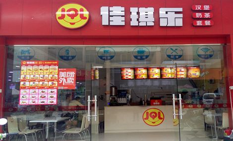 佳琪乐汉堡店