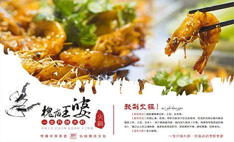 槐店王婆大虾(西太堡街店)