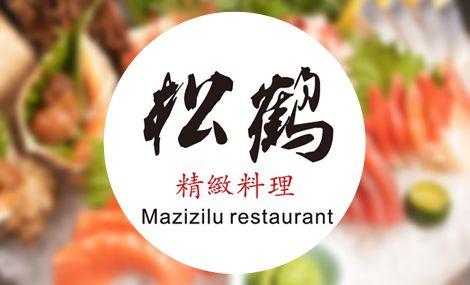 松鹤日本料理 - 大图