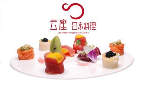 云座日本料理