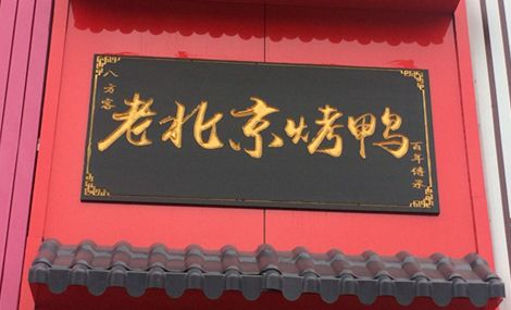 老北京烤鸭(美的城店)