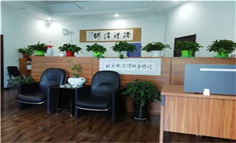 北京俊理律师事务所