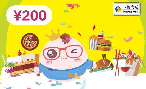 卡购商城200元电子礼品卡!可叠加使用,节假日通用!