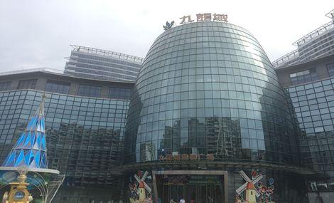 九龙城休闲购物广场 - 大图