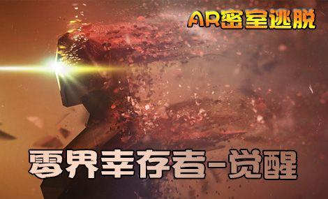 AR增强现实密室逃脱(798剧场店)
