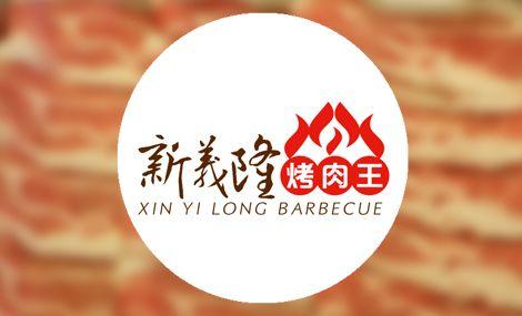 新义隆烤肉王 - 大图