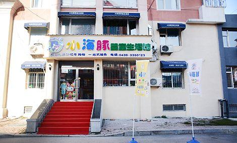 小海豚婴童生活馆(怡宾店)
