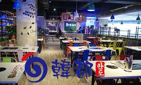 韩都自助烤肉超市(抱石大道店)