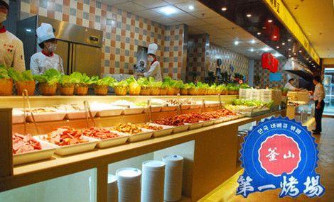 釜山第一烤场(义乌店)