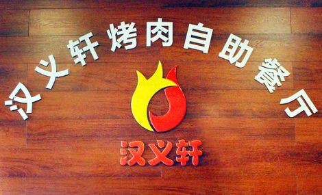 汉义轩烤肉自助餐厅 - 大图