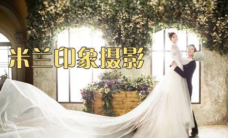 米兰印象婚纱摄影(松江店)