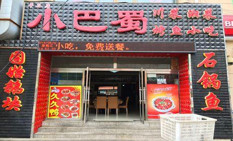 小巴蜀(世纪广场店)