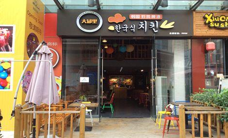 大邱里韩国炸鸡啤酒 - 大图