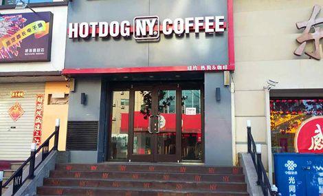 纽约热狗&咖啡