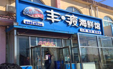 丰渡海鲜馆
