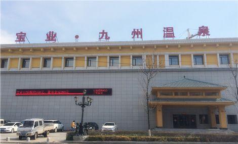 宝业九州温泉 - 大图