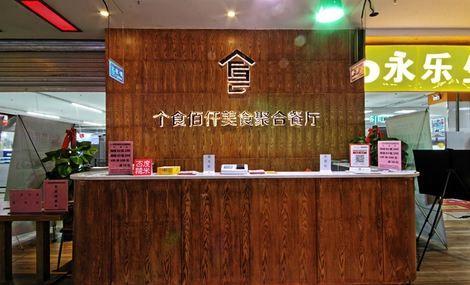 小资吃货金钱麻辣爆肚(富田太阳城店)