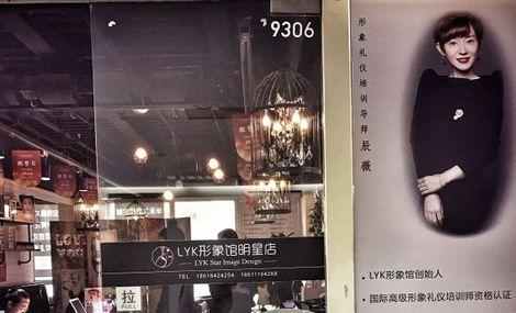 LYK形象馆(国贸明星店)