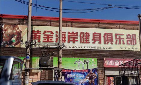 黄金海岸健身俱乐部(会展中心店)