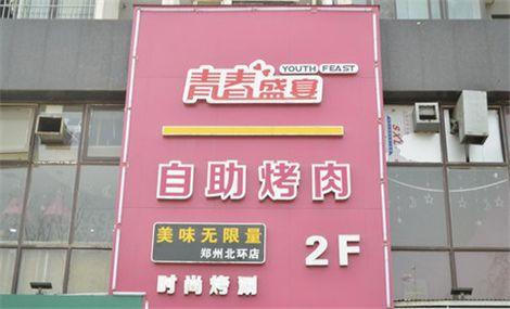 青春盛宴自助烤肉(北环路店)