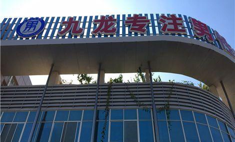荣成九龙男科医院