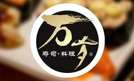 万岁寿司 - 大图