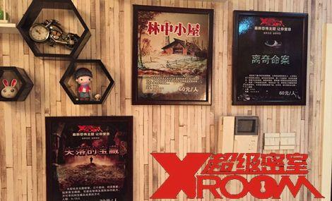 X-ROOM超级密室